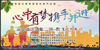"""""""心中有梦·携手并进""""惠南科技园进聚飞专场"""