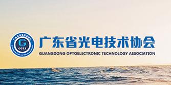 广东省光电技术协会发布《LED护眼台灯》标准