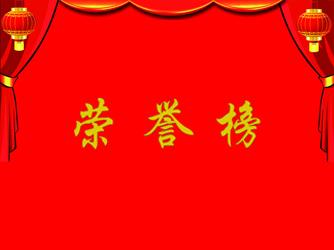 聚飞光电分别荣列广东企业500强及广东创新企业100强