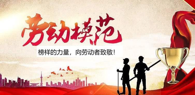 """我司巫强同志被深工会授予""""深圳市劳动模范""""荣誉称号"""
